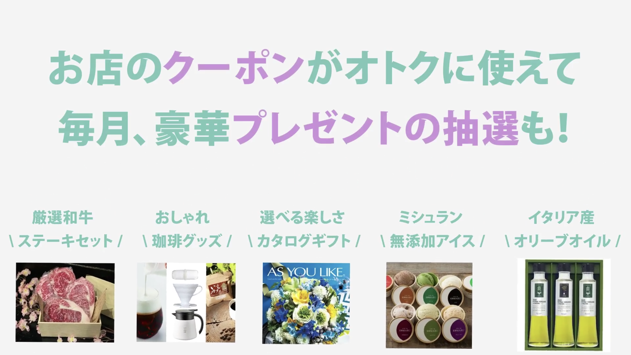 無料で使えるクーポン・毎月豪華プレゼント抽選ならKURASUPO