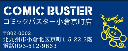 コミックバスター京町店